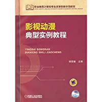 Typical examples of film and television animation tutorial(Chinese Edition)