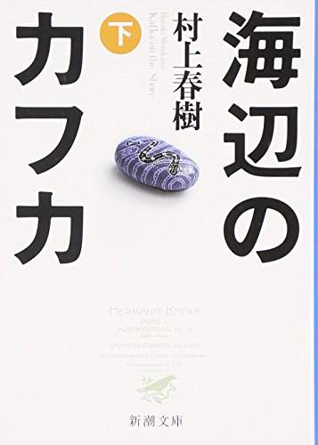 Kafka on the Shore / Umibe no Kafuka, Vol. 2