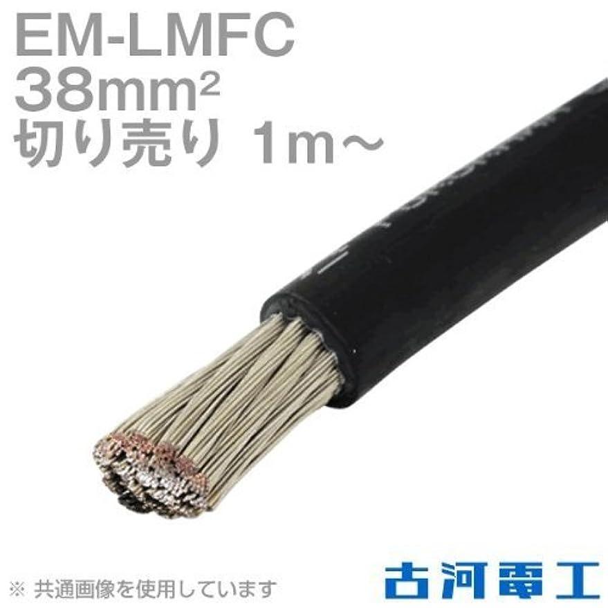 訴える偉業設置古河電工 EM-LMFC 38sq ノンハロゲン難燃?可とう性架橋ポリエチレン絶縁電線 (切り売り 1m~) CG