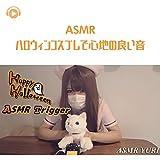 ASMR - Halloween cosplay and soothing sounds_pt09 (feat. Yuuri ASMR)