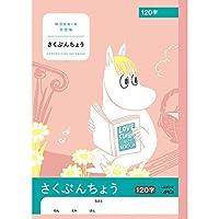 アピカ ムーミン学習帳 セミB5 さくぶんちょう 120字 LU3512 【まとめ買い10冊セット】