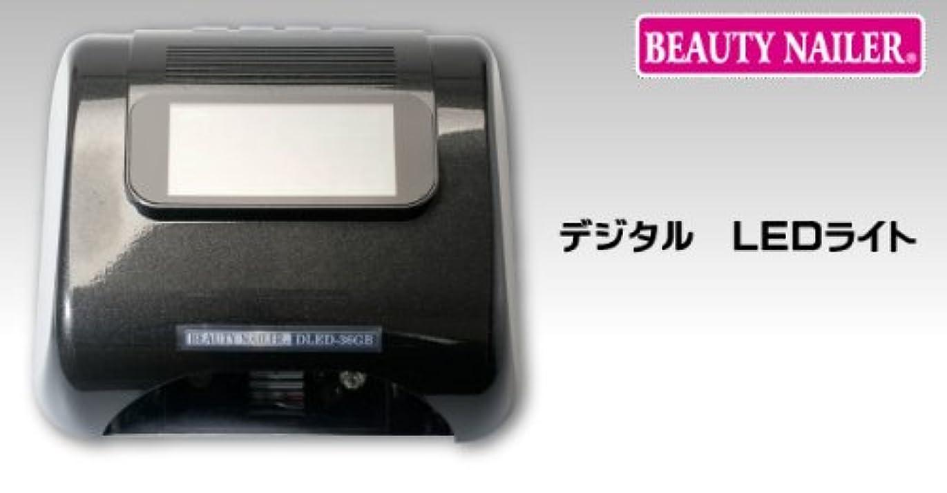 従順な差別トリップビューティーネイラー[BEAUTY NAILER] デジタル LEDライト DLED-36GB