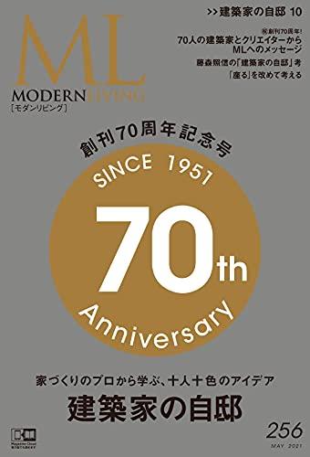 """""""新しい生活を創る新しい住居の雑誌""""として1951年に創刊した雑誌「モダンリビング」。創刊70周年記念号となる本誌は、日本を代表する建築家の自邸の特集号です。自然光やゾーニングなど、緻密な計算のもとで心地よい生活空間がつくりあげられているということがよく分かります。  取りあげているのは、こちらの10組の建築家。 1.谷尻 誠+濱谷明博 2.津田 茂 3.成田和弘+成田麻依 4.永山祐子 5.間田真矢 6.横堀健一+コマタトモコ 7.城戸崎博孝 8.グエナエル・二コラ 9.八木正嗣+八木このみ 10.阿部 勤  そのほか、藤森照信氏が語る日本の住宅史や、70人の建築家・クリエーターに聞いた「あなたにとっての住宅とは」の答えなど、見どころがたっぷり。「住まい」についての理解が深まること、間違いなしです。"""