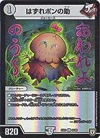 デュエルマスターズ/ペリッ!! スペシャルだらけのミステリーパック/DMEX-03/62/C/はずれポンの助