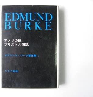 エドマンド・バーク著作集〈2〉アメリカ論・ブリストル演説 (1973年)