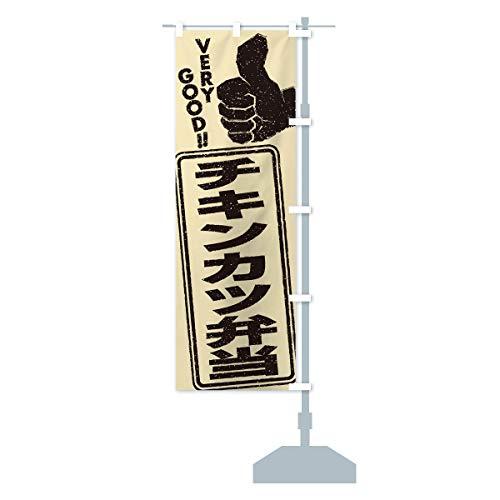 チキンカツ弁当 のぼり旗 サイズ選べます(コンパクト45x150cm 右チチ)