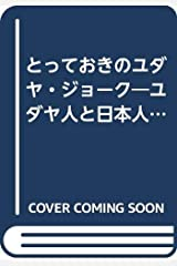 とっておきのユダヤ・ジョーク―ユダヤ人と日本人の文化にみる違い (ワニ文庫) 文庫
