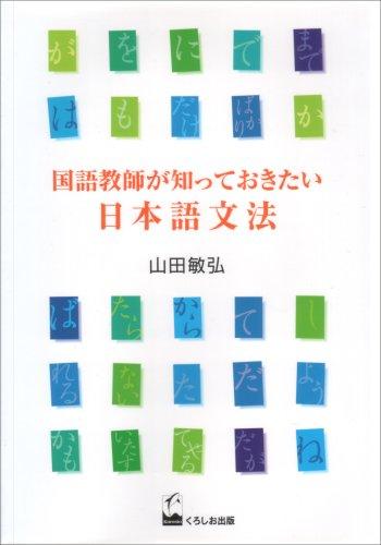 国語教師が知っておきたい日本語文法