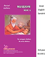 Shalya Tantra - Part 2 ((Hindi, English, Sanskrit))