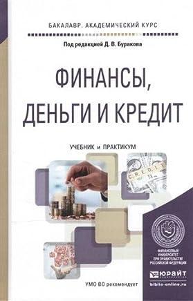 Finansy, dengi i kredit. Uchebnik i praktikum dlya akademicheskogo bakalavriata