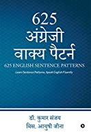 625 English Sentence Patterns : Learn Sentence Patterns, Speak English Fluently