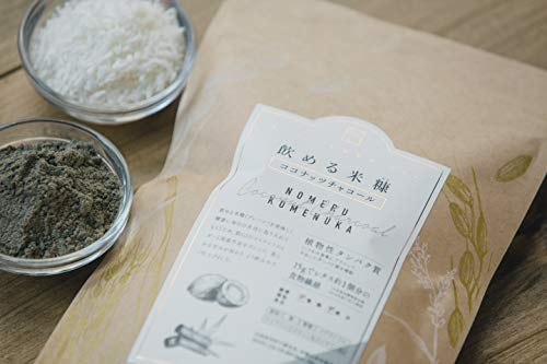 飲める米糠 (ココナッツチャコール)