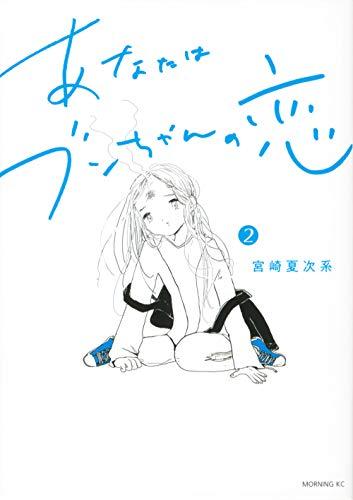 あなたはブンちゃんの恋(2) (モーニング KC)