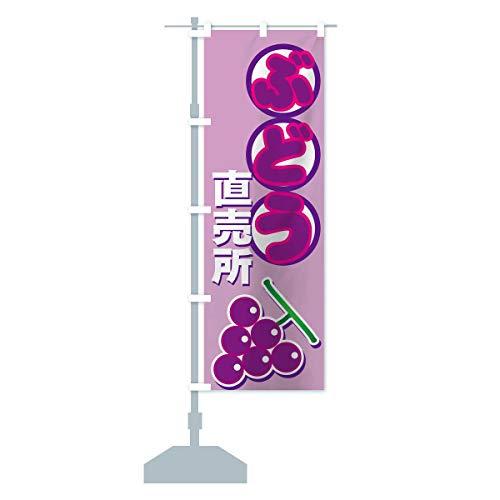 ぶどう直売所 のぼり旗(レギュラー60x180cm 左チチ 標準)