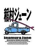 稲村ジェーン 完全生産限定版(30周年コンプリートエディション)Blu-ray BOX[ASBDP-1250][Blu-ray/ブルーレイ]