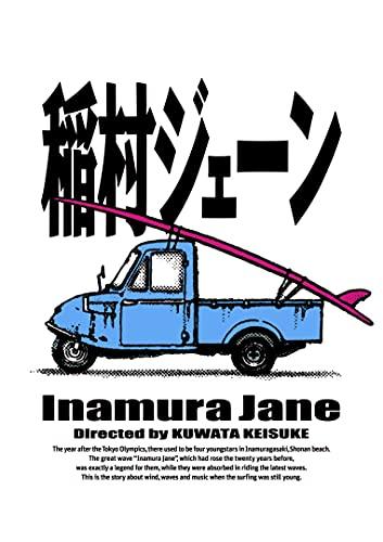 【メーカー特典あり】「稲村ジェーン」完全生産限定版 (30周年コンプリートエディション)Blu-ray BOX※A4クリアファイル