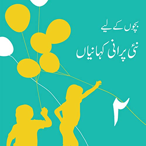 Bachhoan kay liyay Naee Purani Kahaaniyaan Vol. 2 [New and Old Stories for Children, Vol. 2] cover art