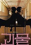 韓国ドラマ怪物Blu-ray版 全16話