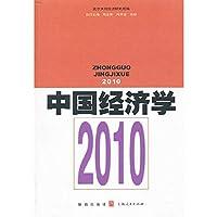 China Economics 2010(Chinese Edition)