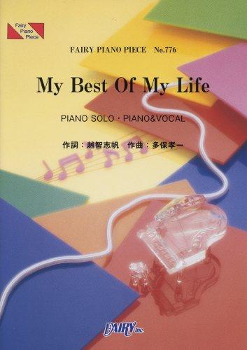 ピアノピースPP776 My Best Of My Life / Superfly (ピアノソロ・ピアノ&ヴォーカル)