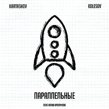 Параллельные (feat. Юлия Кропачева)