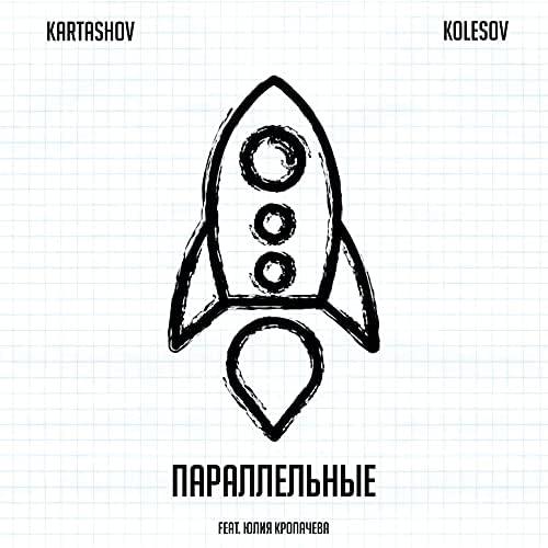 KARTASHOV & Kolesov