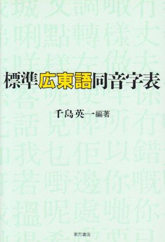 標準広東語同音字表