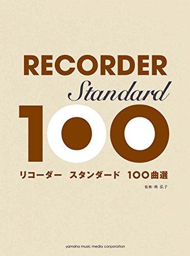 リコーダー スタンダード100曲選 - 林 弘子