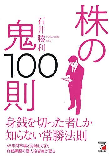 株の鬼100則 (アスカビジネス)