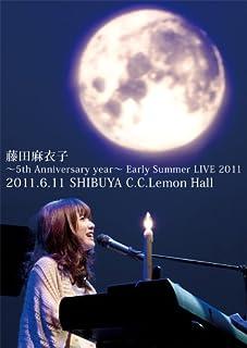 藤田麻衣子 ~5th Anniversary year~ Early Summer LIVE 2011 2011.6.11 SHIBUYA C.C.Lemon Hall (初回生産分限定トートバック付き) [DVD]