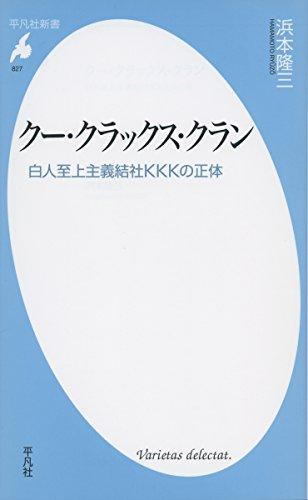 新書827クー・クラックス・クラン (平凡社新書)