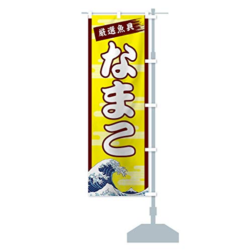 なまこ のぼり旗 サイズ選べます(ジャンボ90x270cm 右チチ)