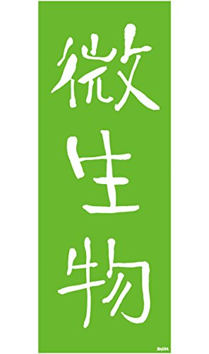 kosira Original japonés Toalla de mano 'Microorganism 14× 24cm), color verde