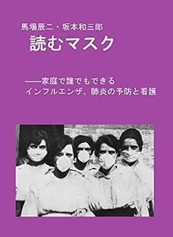 [馬場辰二, 坂本和三郎, 伝染病研究会]の読むマスク: 家庭で誰でもできる インフルエンザ、肺炎の予防と看護 パンデミックの時代