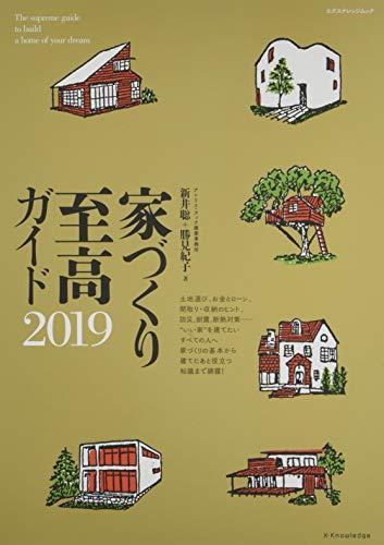 家づくり至高ガイド2019 (エクスナレッジムック)