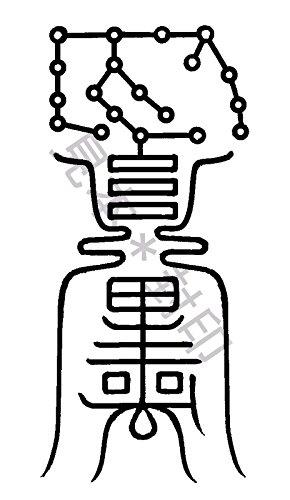 【動物霊の除霊やお祓いをしたい人に…動物霊の祟りや呪い、憑依を防ぐ刀印護符】 (動物霊 除霊のお守り) (紫微大帝六十四霊符) (名刺サイズ)