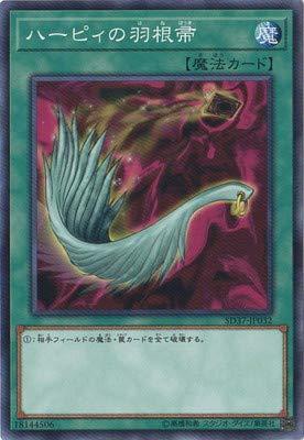 遊戯王 第10期 SD37-JP032 ハーピィの羽根帚
