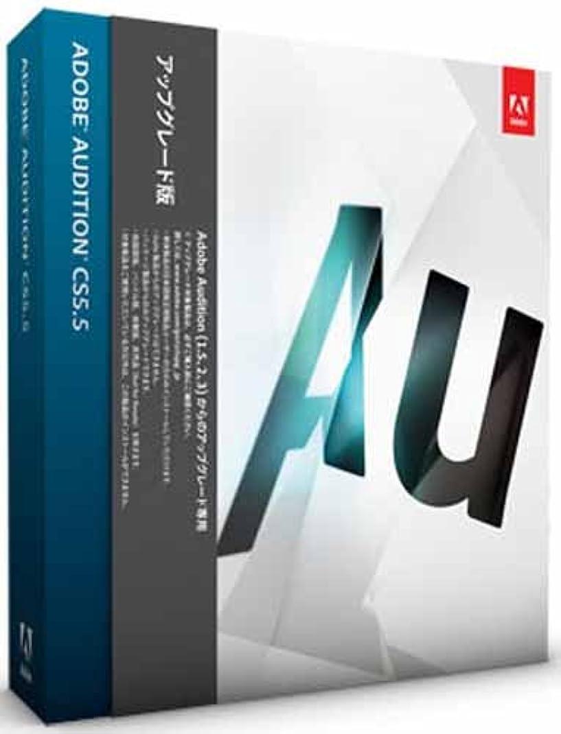 啓示アフリカタヒチAdobe Audition CS5.5 Macintosh版 アップグレード版 (旧製品)