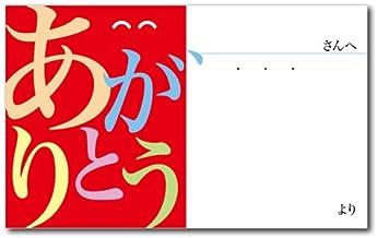 サンクスカード【0054:にっこりありがとう】(名刺サイズ)1セット100枚