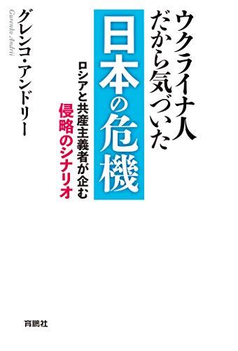 ウクライナ人だから気づいた 日本の危機 (扶桑社BOOKS)
