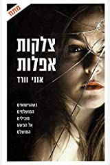 Beautiful Bad 1 - Hebrew book for Adults Paperback