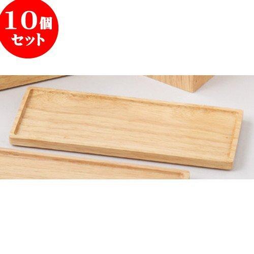10個セット木製スパイストレイ L ナチュラル [ 約24 x 10 x H1.2cm ] 【 木製卓上小物 】 【 料亭 旅館 和食器 飲食店 業務用 】