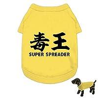「毒王 SUPER SPREADER」 ドッグウェア(ライトピンク) 8L ライトピンク
