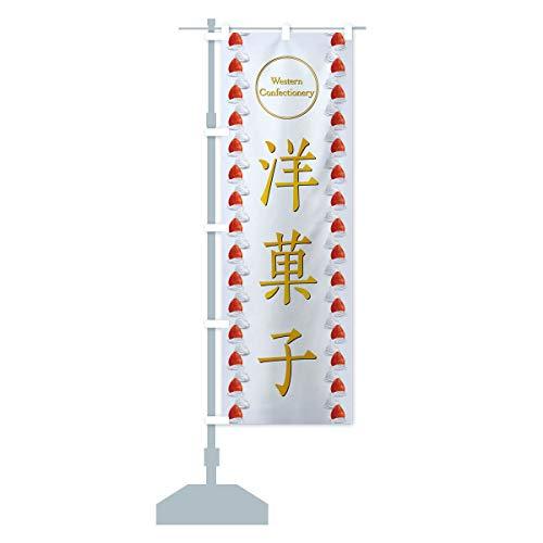 洋菓子 のぼり旗 サイズ選べます(ショート60x150cm 左チチ)