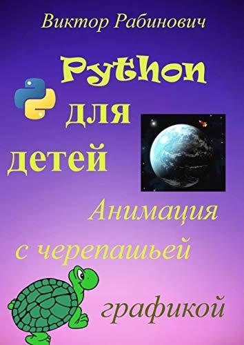 Python для детей: Анимация с черепашьей графикой (Russian Edition)