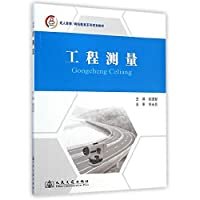 Engineering survey of adult education online education series planning materials(Chinese Edition)