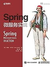 Spring微服务实战(异步图书)
