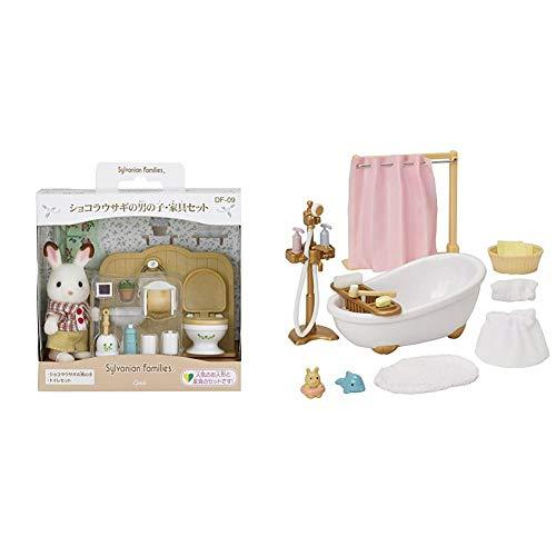 シルバニアファミリー 人形・家具セット ショコラウサギの男の子・家具セット DF-09 & シルバニアファミリー 家具 おふろセット カ-605【セット買い】