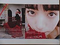 池田エライザ 付録DVD