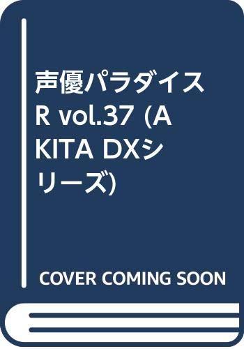 声優パラダイスR vol.37 (AKITA DXシリーズ)_0